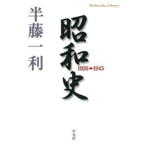 昭和史 1926-1945 電子書籍版 / 著:半藤一利