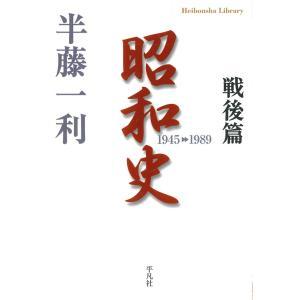 昭和史 戦後篇 1945-1989 電子書籍版 / 著:半藤一利