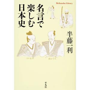 名言で楽しむ日本史 電子書籍版 / 著:半藤一利 ebookjapan