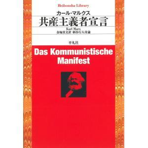 共産主義者宣言 電子書籍版 / 著:カール・マルクス 訳:金塚貞文 付論:柄谷行人