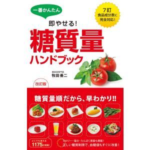 一番かんたん 即やせる!改訂版 糖質量ハンドブック 電子書籍版 / 著:牧田善二|ebookjapan
