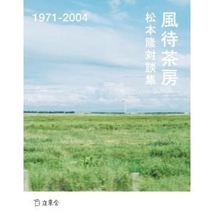松本隆対談集 風待茶房 1971-2004 電子書籍版 / 著:松本隆|ebookjapan