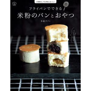 フライパンでできる 米粉のパンとおやつ(立東舎 料理の本棚) 電子書籍版 / 著:多森サクミ|ebookjapan