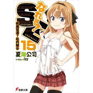 著者:夏海公司 イラスト:Ixy 出版社:KADOKAWA 連載誌/レーベル:電撃文庫 提供開始日:...