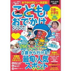 こどもとおでかけ365日 2017 東海版 電子書籍版 / こどもとおでかけ365日編集部