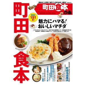 ぴあMOOK 町田食本 電子書籍版 / ぴあMOOK編集部|ebookjapan