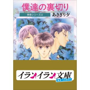 B+ LABEL 泉君シリーズ4 僕達の裏切り 電子書籍版 / あさぎり夕(著・イラスト) ebookjapan