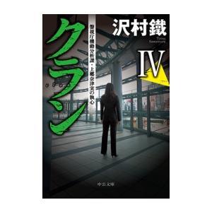 クランIV 警視庁機動分析課・上郷奈津実の執心 電子書籍版 / 沢村鐵 著