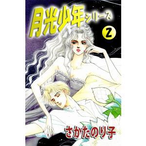 月光少年シリーズ (2) 電子書籍版 / さかたのり子|ebookjapan