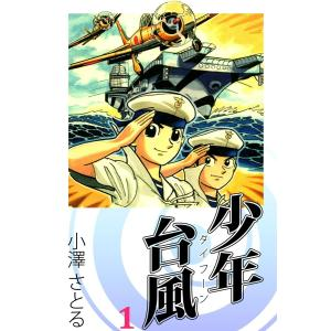 少年台風 (1) 電子書籍版 / 小澤さとる
