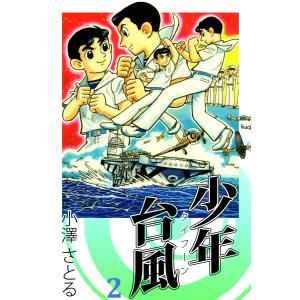 少年台風 (2) 電子書籍版 / 小澤さとる