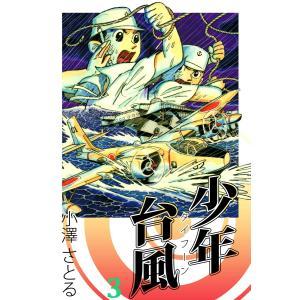少年台風 (3) 電子書籍版 / 小澤さとる