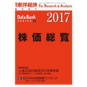 株価総覧 2017年版 電子書籍版 / 編:東洋経済新報社|ebookjapan