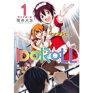【初回50%OFFクーポン】IDOROLL (1) 電子書籍版 / 筒井大志 ebookjapan