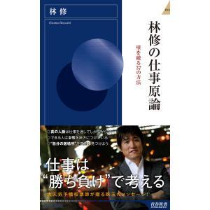 林修の仕事原論 電子書籍版 / 著:林修