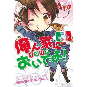 俺ん家においでよ! 電子書籍版 / 幻冬舎コミックス ebookjapan