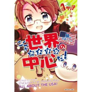 ここが世界の中心だ! 電子書籍版 / 幻冬舎コミックス ebookjapan