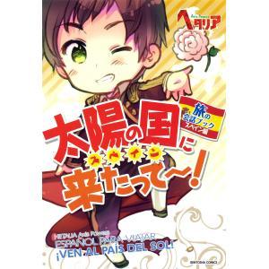 太陽の国に来たって〜! 電子書籍版 / 幻冬舎コミックス ebookjapan