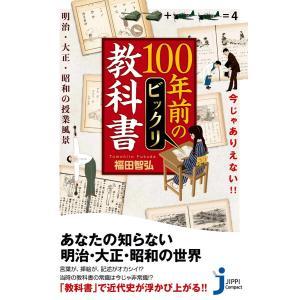 今じゃありえない!! 100年前のビックリ教科書 電子書籍版 / 福田智弘|ebookjapan