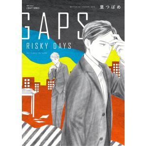【初回50%OFFクーポン】GAPS RISKY DAYS 【電子限定おまけマンガ付】 電子書籍版 / 里つばめ|ebookjapan