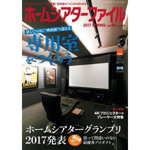ホームシアターファイル vol.82 電子書籍版 / ホームシアターファイル編集部|ebookjapan