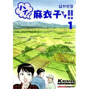 ハイ! 麻衣子です!! (1) 電子書籍版 / はやせ淳 ebookjapan