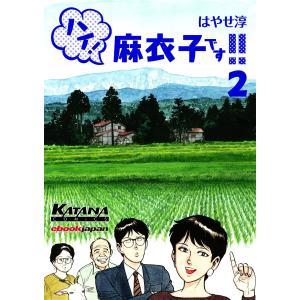ハイ! 麻衣子です!! (2) 電子書籍版 / はやせ淳 ebookjapan