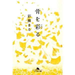 骨を彩る 電子書籍版 / 著:彩瀬まる ebookjapan