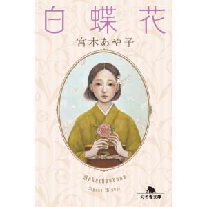 白蝶花 電子書籍版 / 著:宮木あや子|ebookjapan