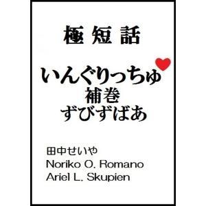 いんぐりっちゅ・補巻(ずびずばあ):極短話 電子書籍版|ebookjapan