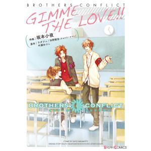 【初回50%OFFクーポン】BROTHERS CONFLICT GIMME THE LOVE!! 電子書籍版|ebookjapan