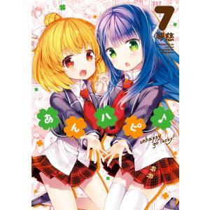 あんハピ♪ (7) 電子書籍版 / 琴慈|ebookjapan