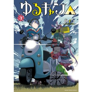 ゆるキャン△ (3) 電子書籍版 / あfろ|ebookjapan