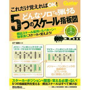 これだけ覚えればOK! どんなソロでも弾ける5つのスケール指板図 電子書籍版 / 著:日下義昭|ebookjapan