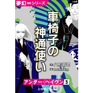 夢幻∞シリーズ アンダー・ヘイヴン5 車椅子の神通使い 電子書籍版 / 八杉将司(作)/nemnem(絵)|ebookjapan