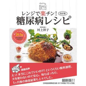 改訂版 レンジで楽チン!糖尿病レシピ 電子書籍版 / 著:村上祥子|ebookjapan