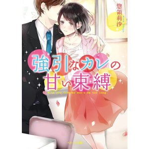 【初回50%OFFクーポン】強引なカレの甘い束縛 電子書籍版 / 惣領莉沙|ebookjapan