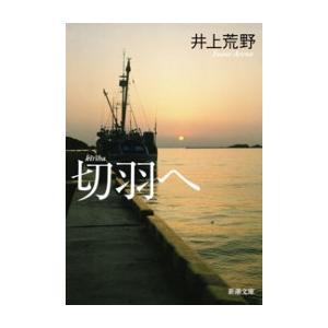 切羽へ(新潮文庫) 電子書籍版 / 井上荒野|ebookjapan