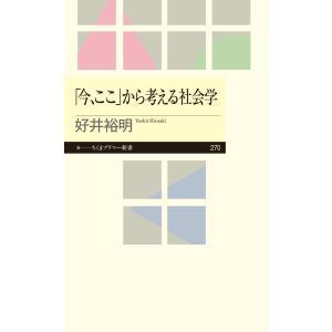 「今、ここ」から考える社会学 電子書籍版 / 好井裕明|ebookjapan