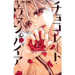 チョコレート・ヴァンパイア (1) 電子書籍版 / くまがい杏子|ebookjapan