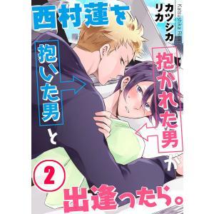 西村蓮を抱いた男と抱かれた男が出逢ったら。(2) 電子書籍版 / カツシカリカ ebookjapan