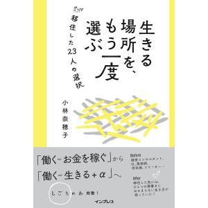 小林 奈穂子 出版社:インプレス 連載誌/レーベル:しごとのわ 提供開始日:2017/02/10 タ...