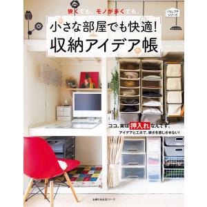 小さな部屋でも快適!収納アイデア帳 電子書籍版 / 主婦の友社 ebookjapan