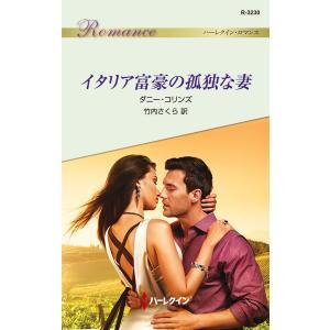 【初回50%OFFクーポン】イタリア富豪の孤独な妻 電子書籍版 / ダニー・コリンズ 翻訳:竹内さくら|ebookjapan