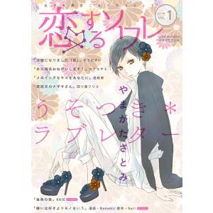 恋するソワレ 2017年 Vol.1 電子書籍版 / ソルマーレ編集部|ebookjapan