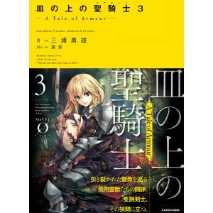 皿の上の聖騎士〈パラディン〉3 ― A Tale of Armour ― 電子書籍版 / 著者:三浦勇雄 イラスト:屡那|ebookjapan
