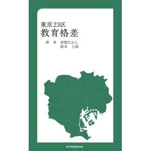 東京23区教育格差 電子書籍版 / 著:マイクロマガジン社 著:昼間たかし 著:鈴木士郎 ebookjapan