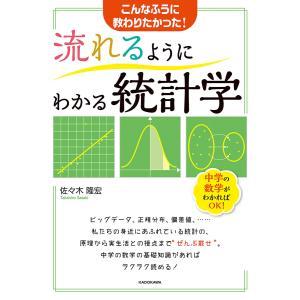 流れるようにわかる統計学 電子書籍版 / 著者:佐々木隆宏