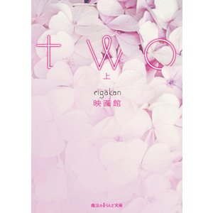 two[上] 電子書籍版 / 著者:映画館|ebookjapan