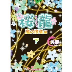 桜龍 嵐の序章 編[下] 電子書籍版 / 著者:美那|ebookjapan